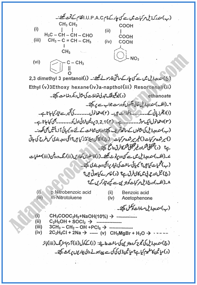 Chemistry-urdu-2009-past-year-paper-class-XII
