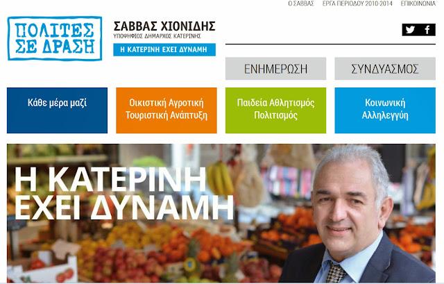 http://www.politessedrasi.gr/katerini/