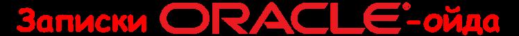 Записки Oracle-ойда
