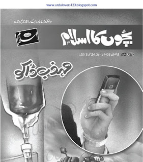 Bachon Ka islam No.(674) - islamic Famous Weekly Magazine