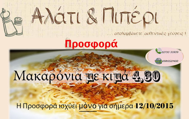http://www.alatipiperi.gr/2015/10/12102015.html
