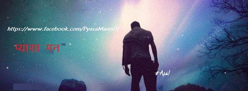 Find my Blog: Pyasa Mann