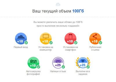 выполнены все задания, получено 100 Гб на Mail.ru Облако