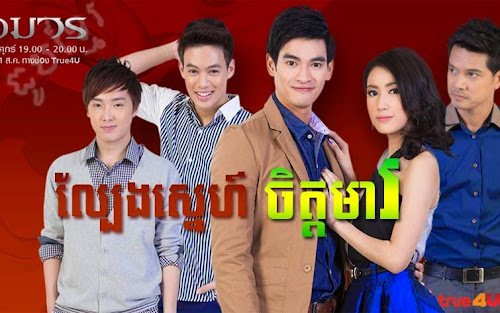 Lbeng Sne Chet Mae [02ep] Thai Drama Khmer Movie