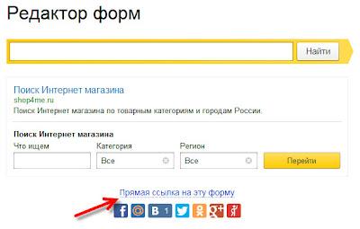 получение ссылки на пример острова в интерактивных ответах Яндекс.Вебмастер