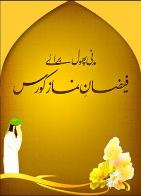 Madani Phool – Faizan-e-Namaz Course pdf in Urdu