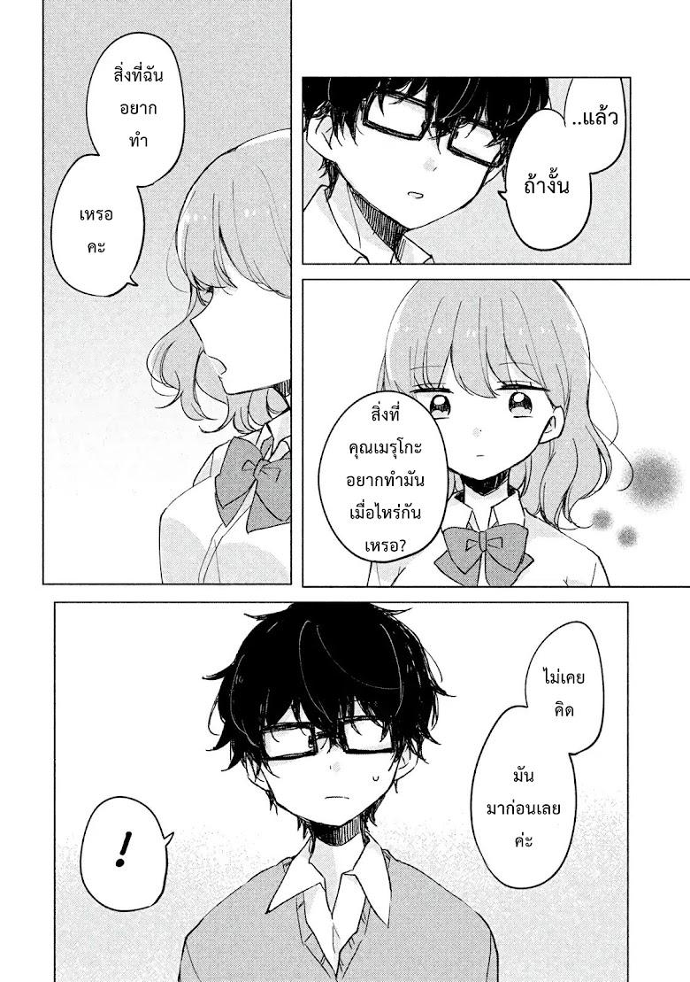Meguro-san wa hajimete janai - หน้า 10