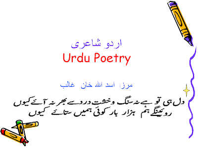 http://apniactivity.blogspot.com/p/urdu-poetry_02.html