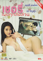 Download Cherry Puey Took Sud Suan (2010) DVDRip