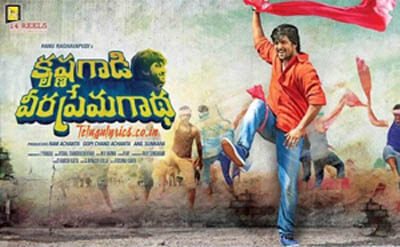 Krishnagadi Veera prema gadha Audio Covers, Photos, pics, images, front and back covers
