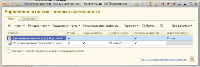 Настройка регистров накопления в режиме 1С:Предприятие