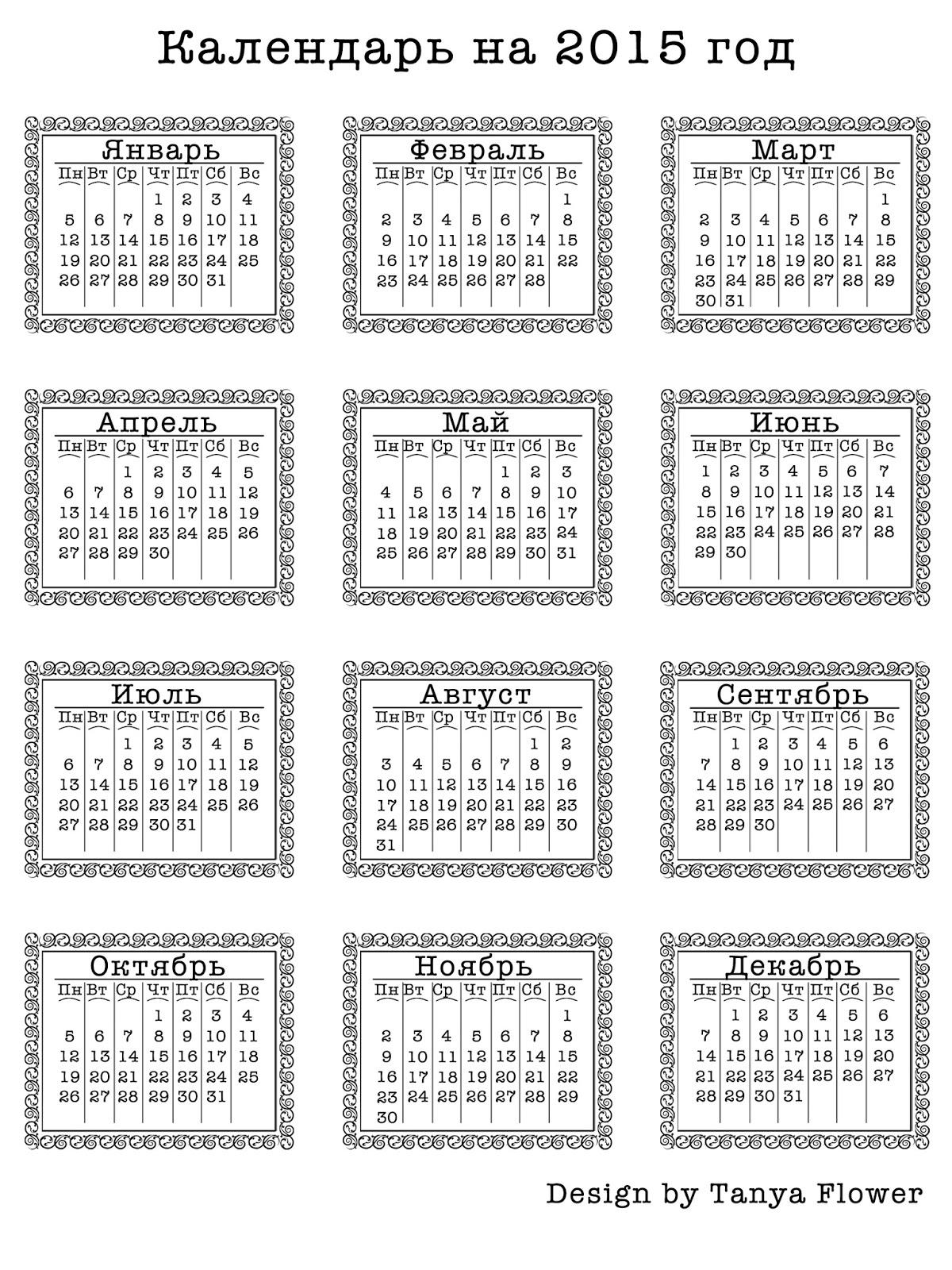 скачать бесплатно календарь