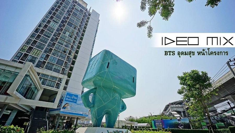 Ideo Mix Sukhumvit 103