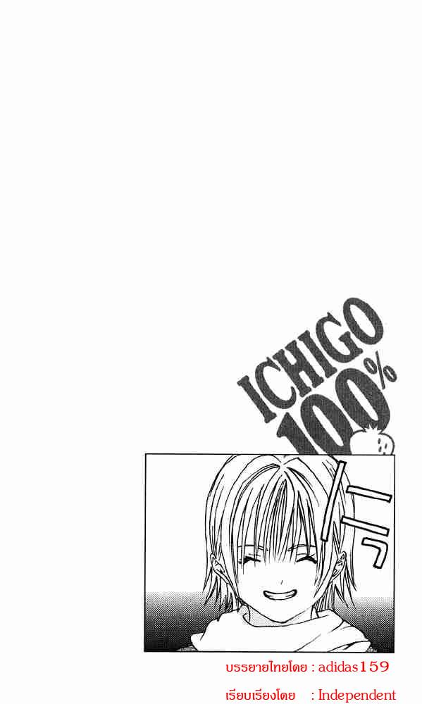 อ่านการ์ตูน Ichigo100 15 ภาพที่ 20
