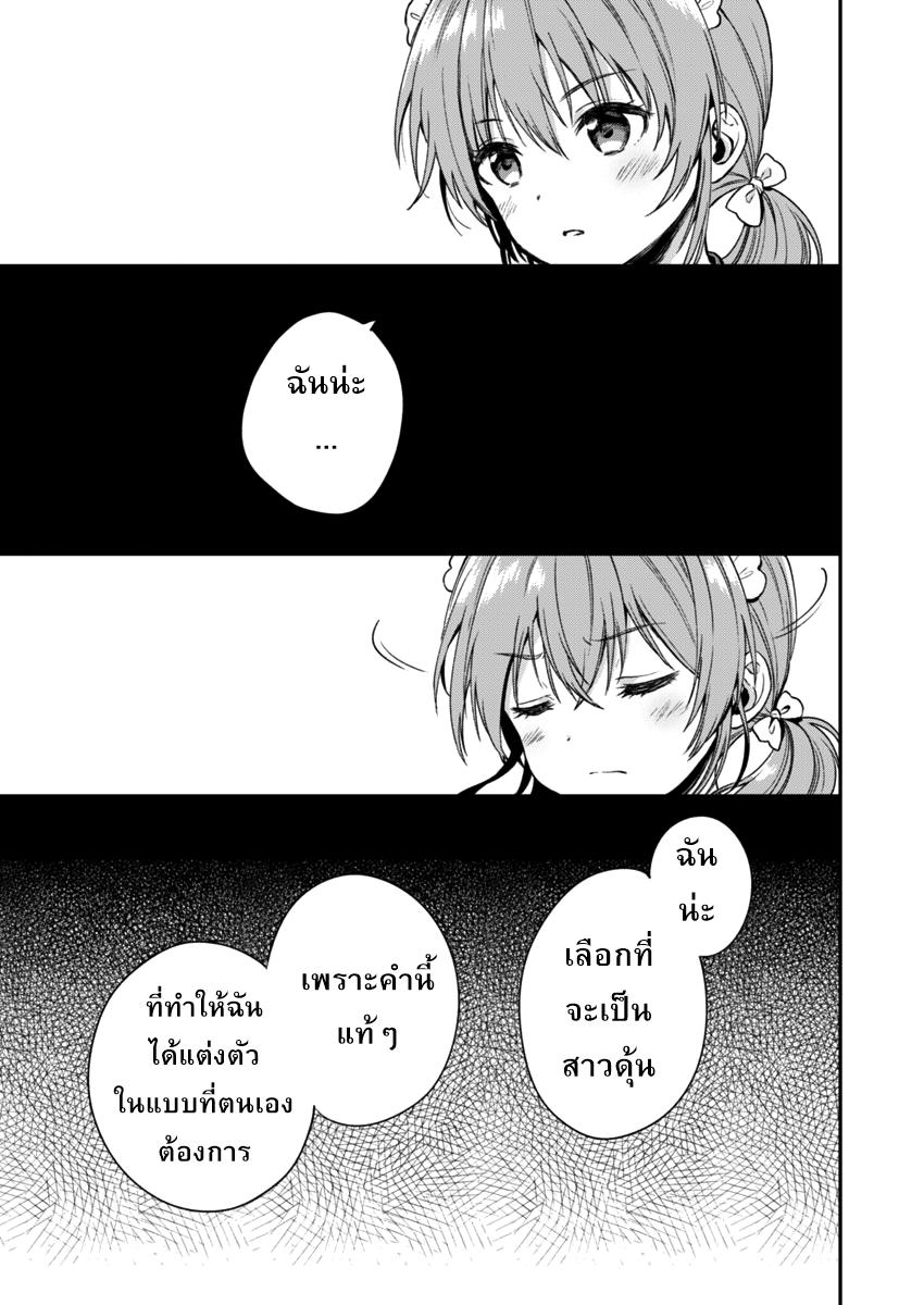 Fukakai na Boku no Subete o ตอนที่ 2 TH แปลไทย
