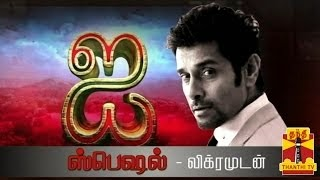 """I Movie"" – Pongal Special with Chiyaan Vikram – Exclusive 15th January 2015 Thanthi Tv Pongal Special 15-01-2015 Full Program Shows Thanthi Tv Youtube Dailymotion HD Watch Online Free Download"