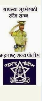 Maharashtra Police RSI Recruitment 2014 Result