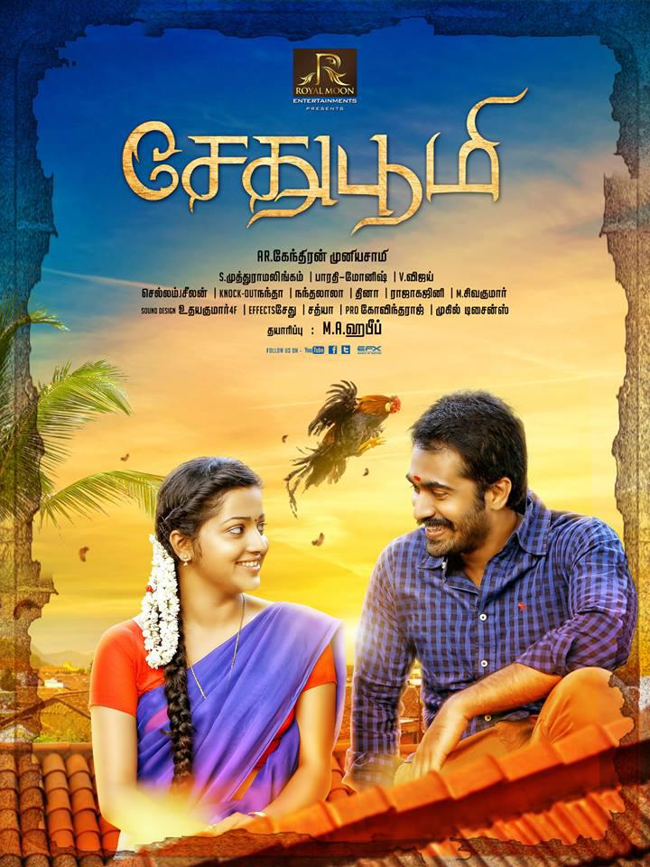 Watch Sethu Boomi (2016) DVDScr Tamil Full Movie Watch Online Free Download