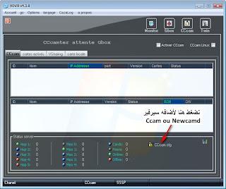 برنامج HDVB لتشغيل الشيرنج Gbox 4.jpg