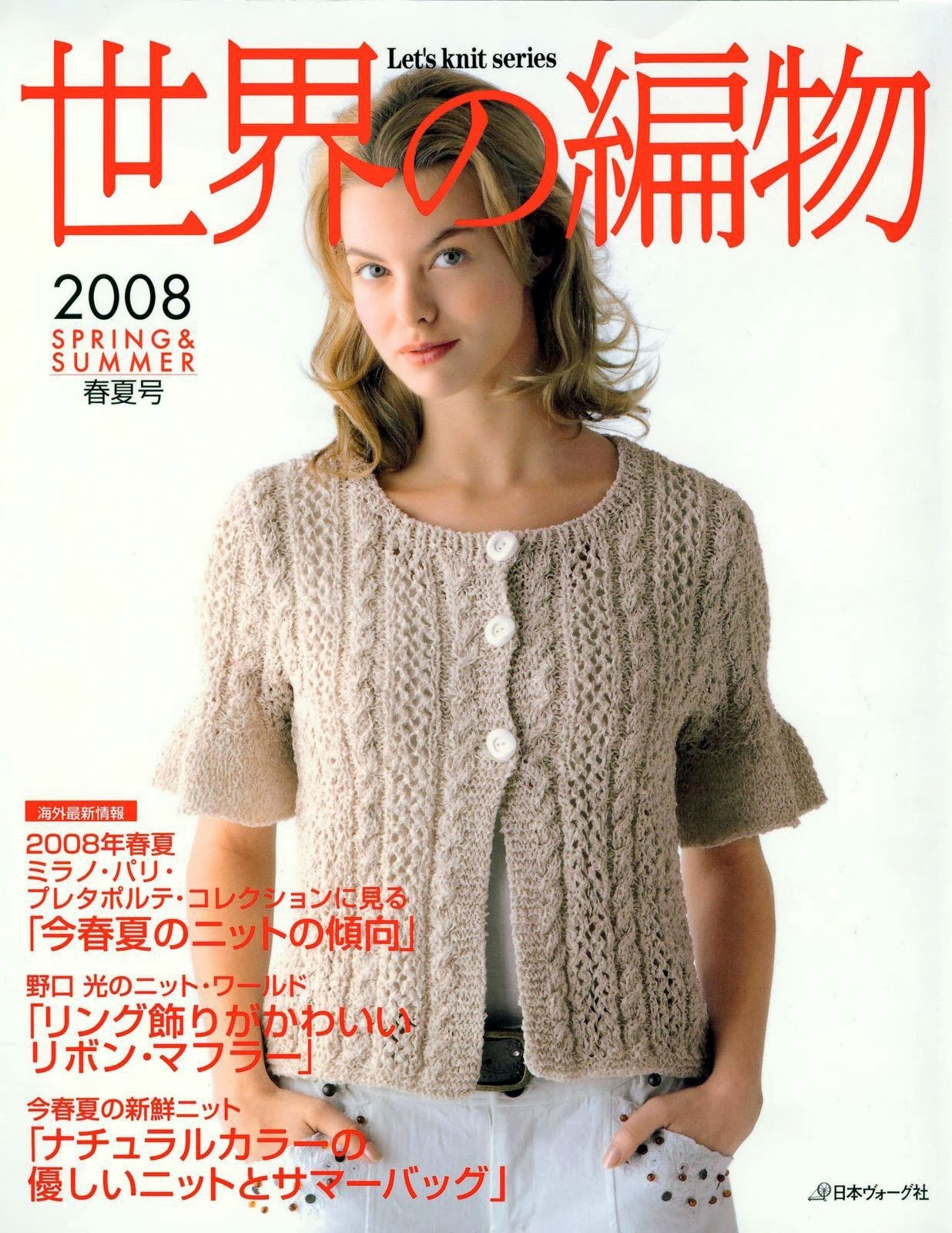 Knitting In The City Series Epub : Ebook let s knit series nv handmade bằng len