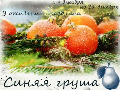 """+++Задание """"Праздник к нам приходит"""" до 31/12"""