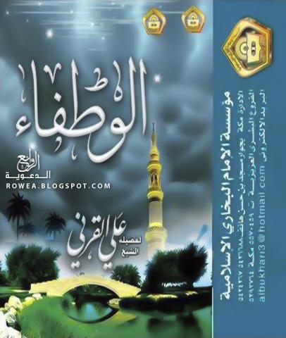 http://koonoz.blogspot.com/2014/08/ar-Ali-AlQarani-AlWatfaa-mp3.html