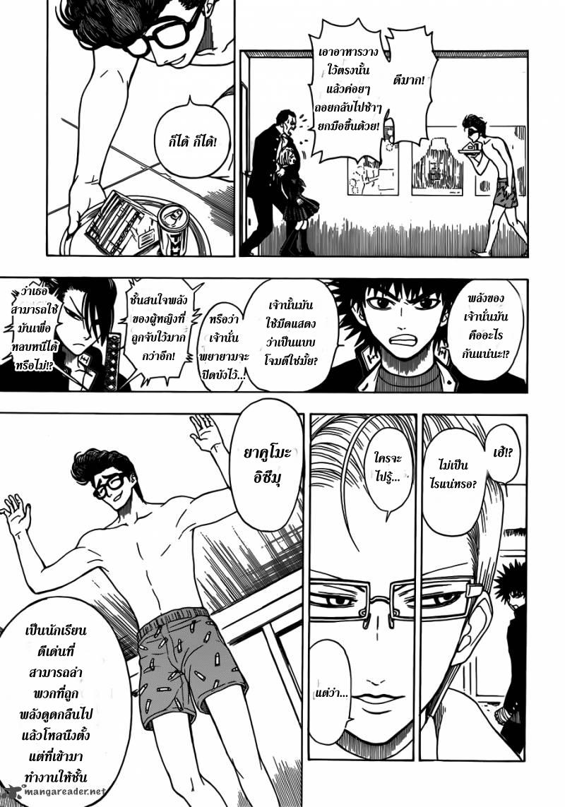 อ่านการ์ตูน Takamaqahara 10 ภาพที่ 13