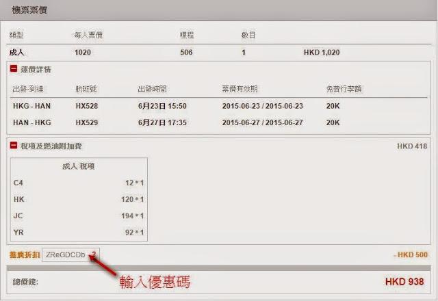 香港航空香港往返河內$1,020起,減「週末熱價」$500,連稅$938