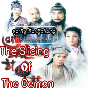 The Slicing Of The Demon (1-48EP) END