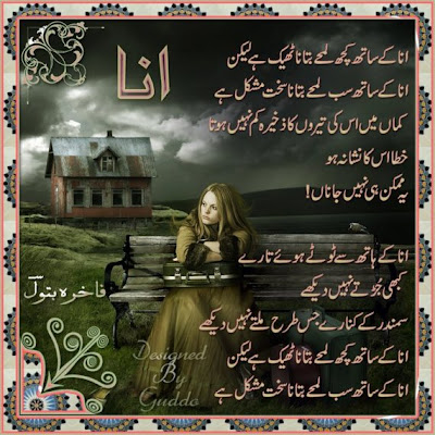 Latest Best Urdu Poetry About Love 2