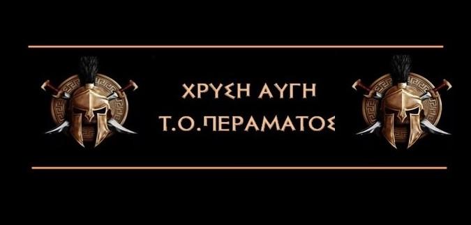 ΧΡΥΣΗ ΑΥΓΗ ΠΕΡΑΜΑΤΟΣ