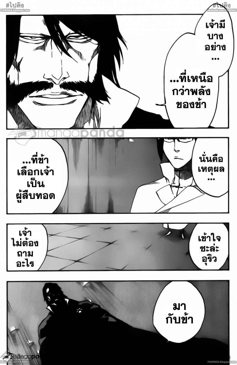 อ่านการ์ตูน Bleach544 แปลไทย Walking With Watchers