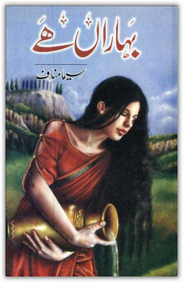 Baharan hai novel by Seema Munaaf pdf.