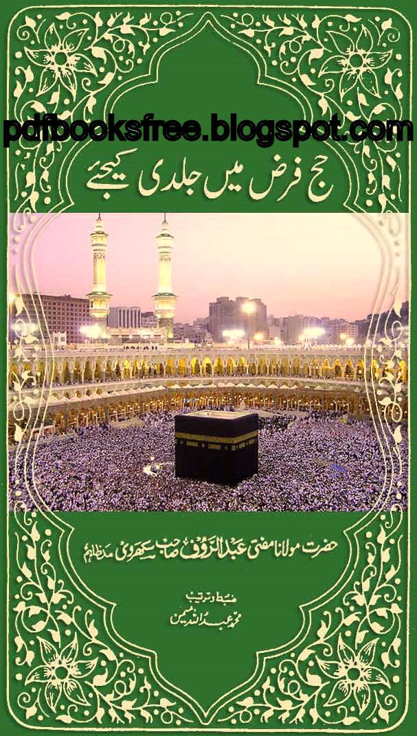 fazail e hajj urdu pdf free download