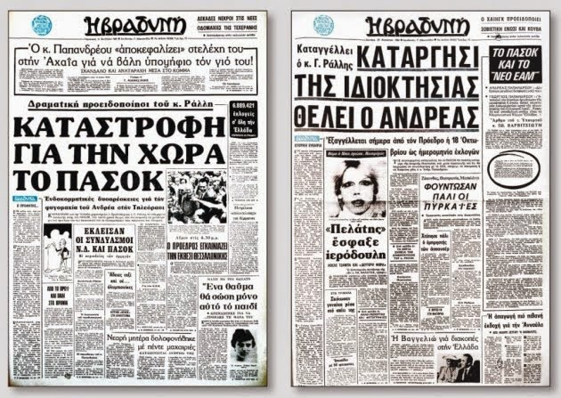 Η ΚΙΝΔΥΝΟΛΟΓΙΑ ΤΗΣ ΝΕΑΣ ΔΗΜΟΚΡΑΤΙΑΣ ΠΡΙΝ ΑΠΟ ΤΙΣ ΕΚΛΟΓΕΣ ΤΟΥ 1981