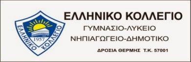 Ελληνικό Κολλέγιο
