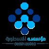 مؤسسه الاسطورة  لغسيل الفلل والعمائر با المدينه 0568135062