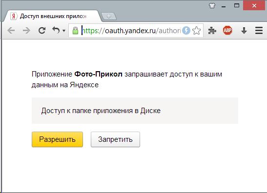 yandex access token