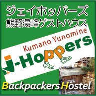 Backpackers Hostel in Kumano Kodo