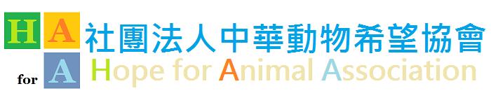 社團法人中華動物希望協會