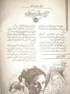 Kesay Mano Mera Hai By Memona Khursheed Ali