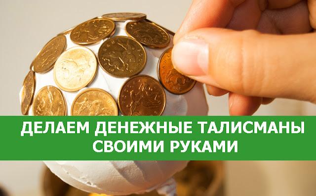 Амулеты для привлечения денег сделать своими руками
