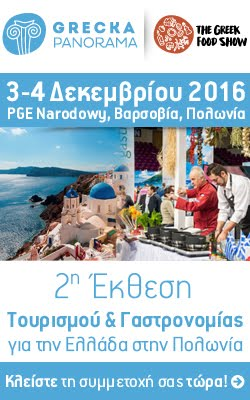 GRECKA PANORAMA/THE GREEK FOOD SHOW