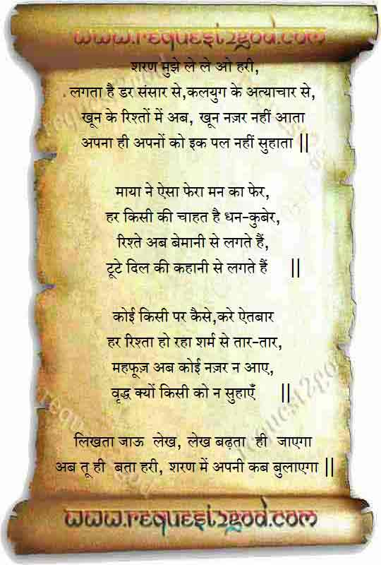 Devotional poem in Hindi-O lord take me in refuge-Image of Ancient Indian Scroll