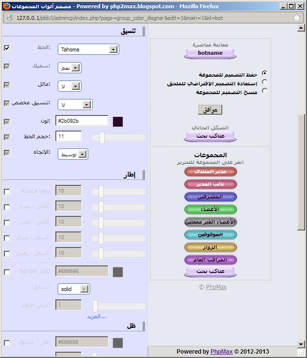 group_designer2