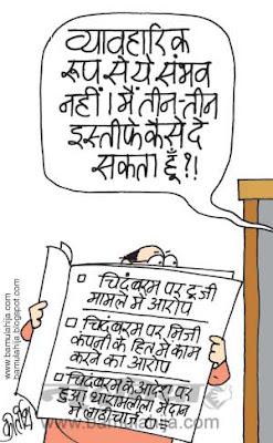 chidambaram cartoon, baba ramdev cartoon, 2 g spectrum scam cartoon, corruption cartoon, corruption in india, indian political cartoon, congress cartoon