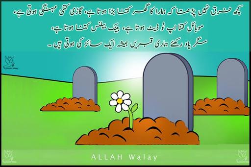 Hamari Qabrain Aik Hi Size Ki Hoti Hen - Grave Quotes, Aqwaal e Sufia
