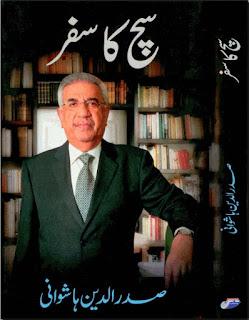 Sach ka safar by Sadaruddin Hashwani