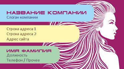 фиолетовая визитка для парикмахера