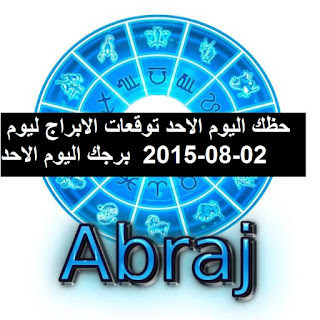 حظك اليوم الاحد توقعات الابراج ليوم 02-08-2015  برجك اليوم الاحد